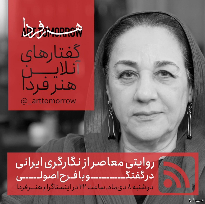 روایتی معاصر بر نگارگری ایرانی
