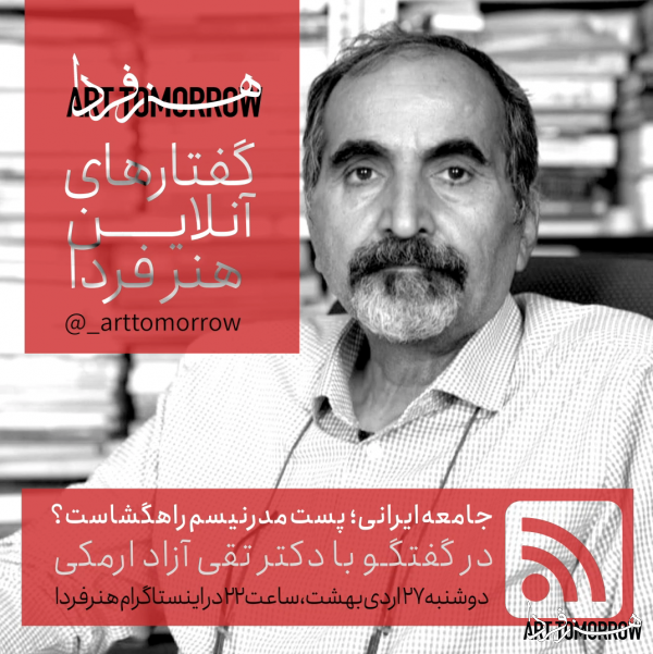 جامعه ایرانی؛ پست مدرنیسم راهگشاست؟