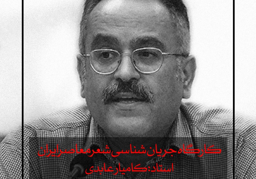 کارگاه جریان شناسی شعر معاصر ایران