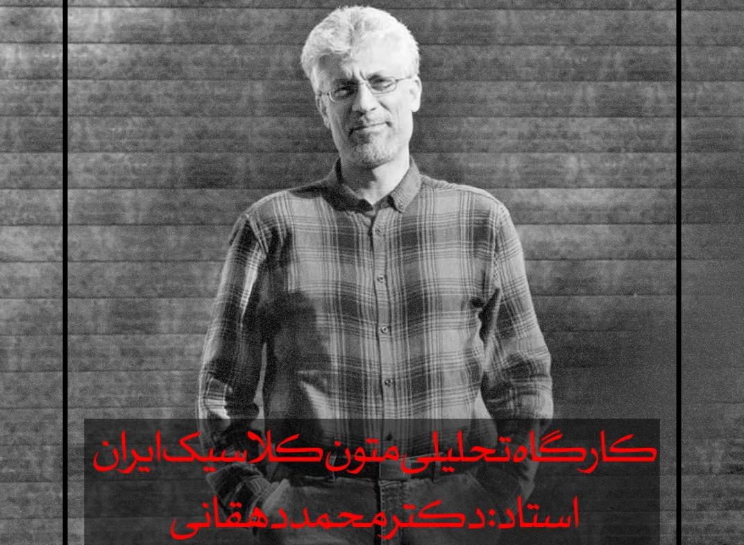 کارگاه تحلیلی متون کلاسیک ایران
